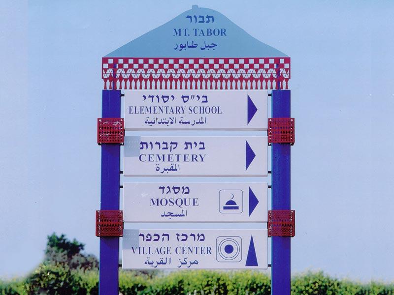 שלט הכוונה בכפר שיבלי